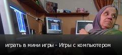 играть в мини игры - Игры с компьютером