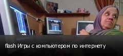 flash Игры с компьютером по интернету