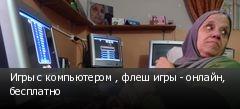Игры с компьютером , флеш игры - онлайн, бесплатно