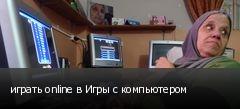играть online в Игры с компьютером