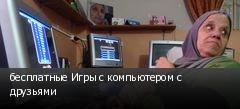 бесплатные Игры с компьютером с друзьями