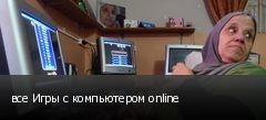 ��� ���� � ����������� online