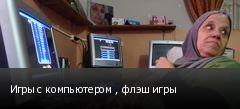Игры с компьютером , флэш игры