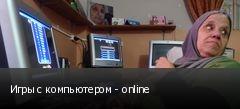 Игры с компьютером - online