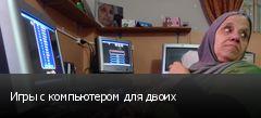 Игры с компьютером для двоих