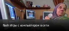 flash Игры с компьютером в сети