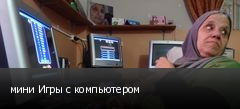 мини Игры с компьютером