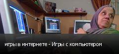 игры в интернете - Игры с компьютером