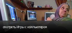 смотреть Игры с компьютером
