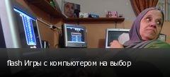 flash Игры с компьютером на выбор