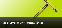 мини Игры со спичками онлайн