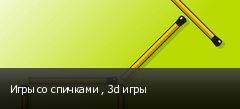 Игры со спичками , 3d игры