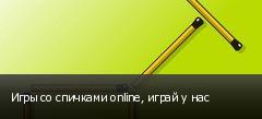 Игры со спичками online, играй у нас