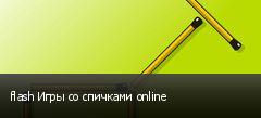 flash Игры со спичками online