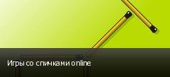 Игры со спичками online