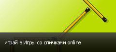 играй в Игры со спичками online