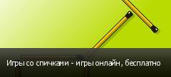 Игры со спичками - игры онлайн, бесплатно