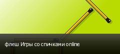 флеш Игры со спичками online