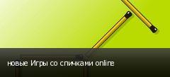 новые Игры со спичками online