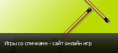 Игры со спичками - сайт онлайн игр