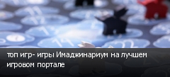 топ игр- игры Имаджинариум на лучшем игровом портале