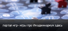 портал игр- игры про Имаджинариум здесь