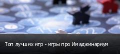 Топ лучших игр - игры про Имаджинариум