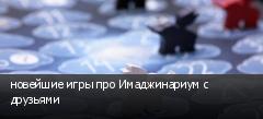 новейшие игры про Имаджинариум с друзьями