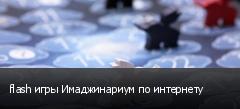 flash игры Имаджинариум по интернету