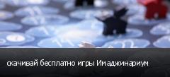 скачивай бесплатно игры Имаджинариум