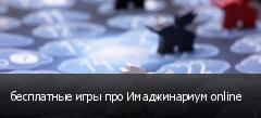 бесплатные игры про Имаджинариум online
