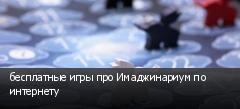 бесплатные игры про Имаджинариум по интернету