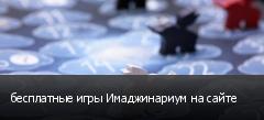 бесплатные игры Имаджинариум на сайте
