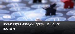 новые игры Имаджинариум на нашем портале