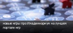 новые игры про Имаджинариум на лучшем портале игр