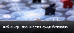 любые игры про Имаджинариум бесплатно
