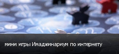 мини игры Имаджинариум по интернету