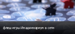 флеш игры Имаджинариум в сети