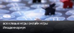 все клевые игры онлайн игры Имаджинариум