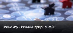новые игры Имаджинариум онлайн