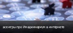все игры про Имаджинариум в интернете