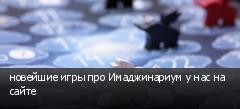 новейшие игры про Имаджинариум у нас на сайте