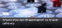 лучшие игры про Имаджинариум на лучшем сайте игр