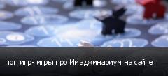 топ игр- игры про Имаджинариум на сайте