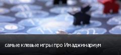 самые клевые игры про Имаджинариум