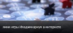 мини игры Имаджинариум в интернете