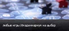 любые игры Имаджинариум на выбор
