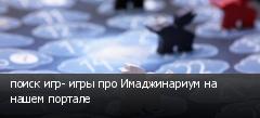поиск игр- игры про Имаджинариум на нашем портале