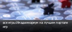 все игры Имаджинариум на лучшем портале игр