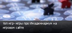 топ игр- игры про Имаджинариум на игровом сайте